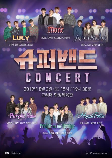 【予約】2019 SUPER BAND CONCERT ソウル公演