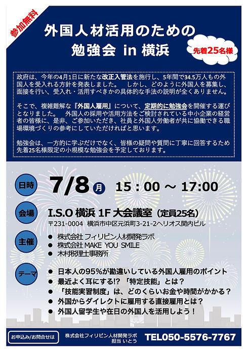 勉強会チラシ20190624.jpg