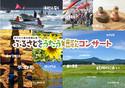 2月24日(土) 「ふるさとをうたう短歌コンサート in 新地町」開催決定