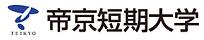 帝京短期大学.png