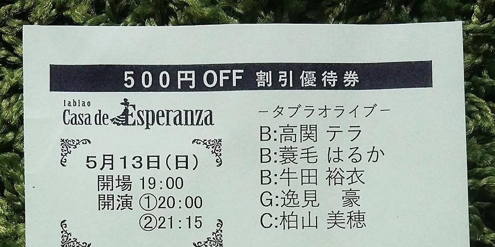 エスペランサライブ