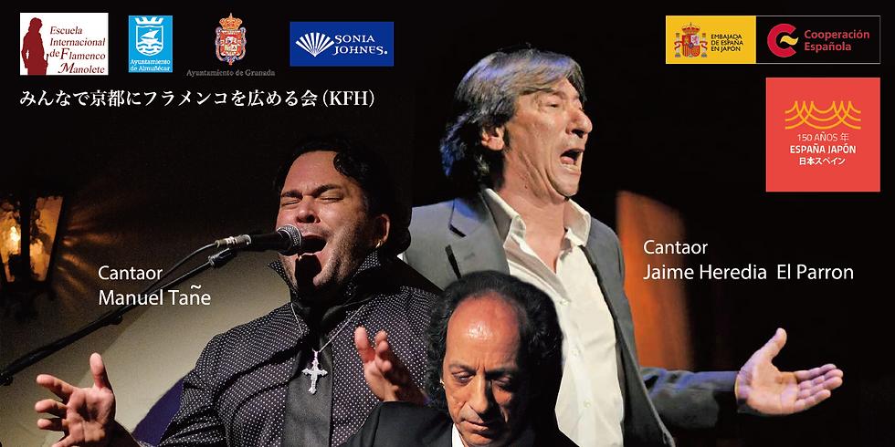 グラナダ公演 in Chumbera y Almuñecar