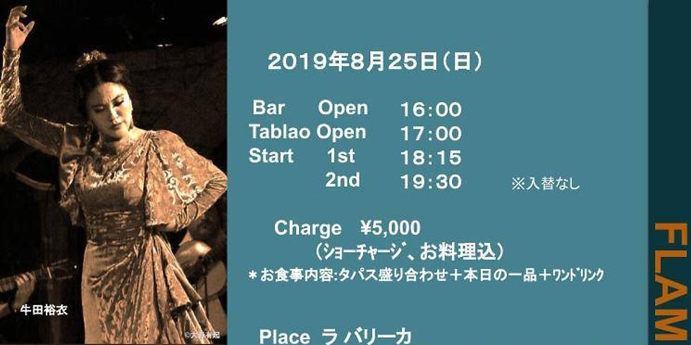 8/25日曜日 浅草橋 ラ・バリーカ