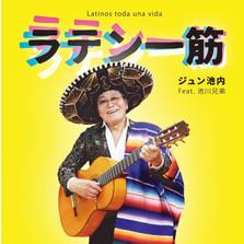 「ラテン一筋」CDジャケット