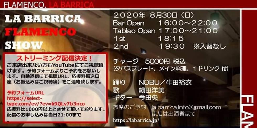 8/30日曜日 @浅草橋ラ・バリーカ