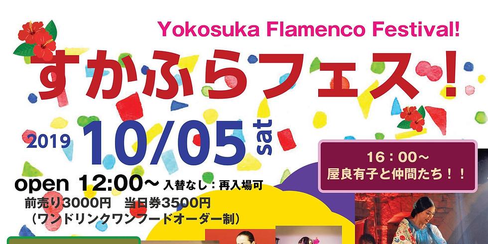 10/5土曜日 すかふらフェス@横須賀中央