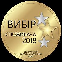 ТМ Вибір Споживача 2018.png