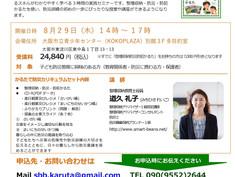 8/29_かるたで防災セミナー(大阪)