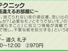 書類整理のテクニック(10/29)サンサン館みき