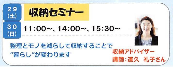 TOTO,DAIKEN,YKK AP1周年イベント収納セミナー