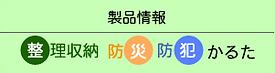 製品情報バナー.png