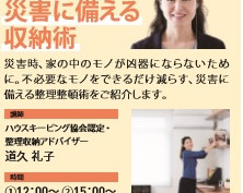 Panasonic広島ショールームにて「災害に備える収納術」(9月3日)