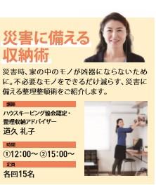 Panasonic広島ショールーム『災害に備える収納術』(9月3日)