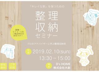 【予約受付中】2月10日「キレイな家」を保つための整理収納セミナー