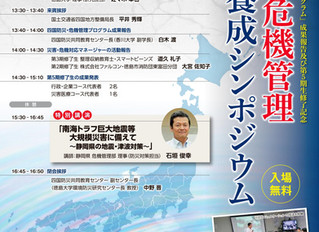 3/8_第7回防災・危機管理人材養成シンポジウムのご案内(香川県)