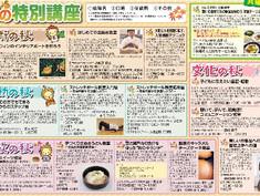 10/17『美しいお部屋への第一歩!整理上手への道』