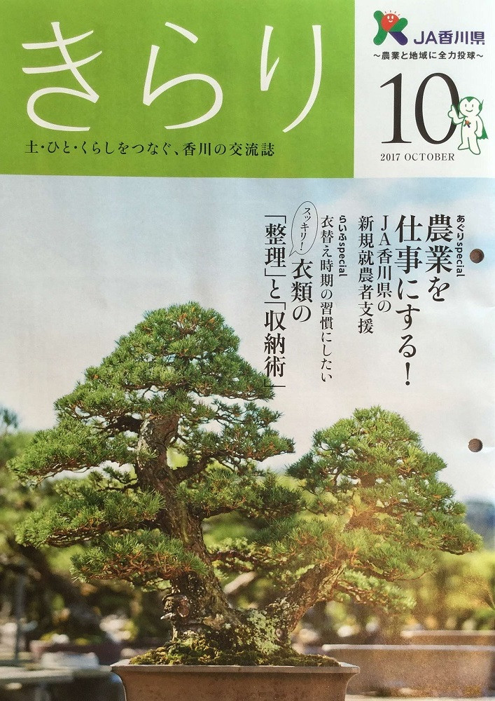 JA香川広報誌「きらり」
