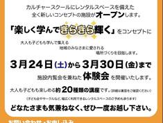 3/24 きらりカルチャープレオープンセミナー
