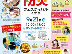 9/21_ファミリー防災フェスティバル