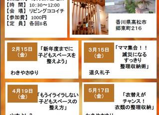 3/15 ママ集合!減災になるすっきり整理収納術