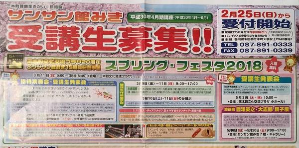 サンサン館みき(三木町)収納セミナー