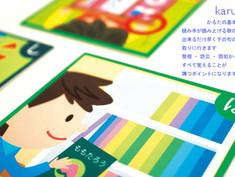 5/1(土)丸亀マルタス「かるたで防災活用セミナー」開催