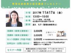 【名古屋】フォローアップ勉強会&一般講座開催!