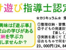 1/14(新大阪)片づけ遊び指導士認定講座