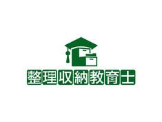 11/30 広島「整理収納教育士」認定講師研修