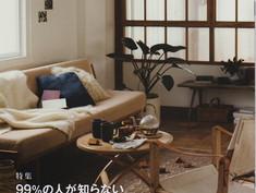 LIXIL会報誌「住み人」に暮らしのアイディアが掲載されました。