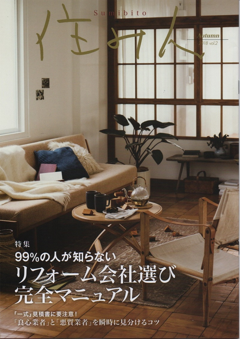 LIXIL会報誌「住み人」Vol2.