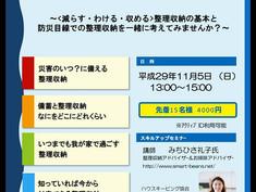 整理収納と防災セミナー(11/5徳島)