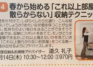 3/14_整理収納セミナー(三木町_サンサン館みき)