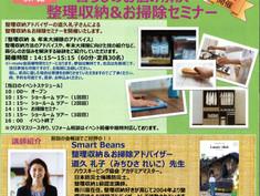 11/23名古屋LIXILショールーム「整理収納&お掃除」セミナー