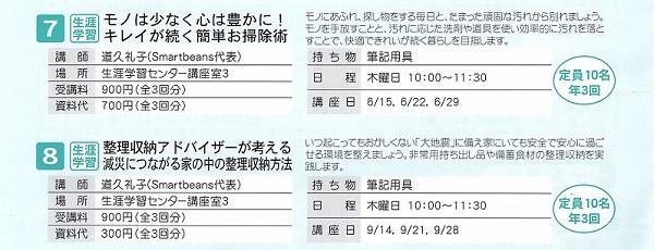 平成29年度丸亀市民学級講座「一般講座」