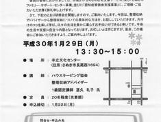 1/29(さぬき市)社会福祉協議会「整理収納お掃除セミナー」