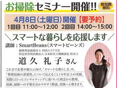 4月8日(土)タカラ高松ショールームにてお掃除セミナー