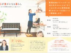 5/16_心が豊かになる暮らし~整理収納術セミナー~