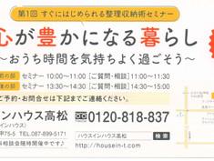 6/5_心が豊かになる暮らし~整理収納術セミナー~第2回目