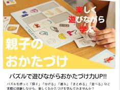 7月30日(金)「パズルであそびながらお片付け力UP!!」(丸亀市マルタス)