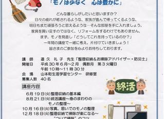 山本町公民館 生涯学習定期講座