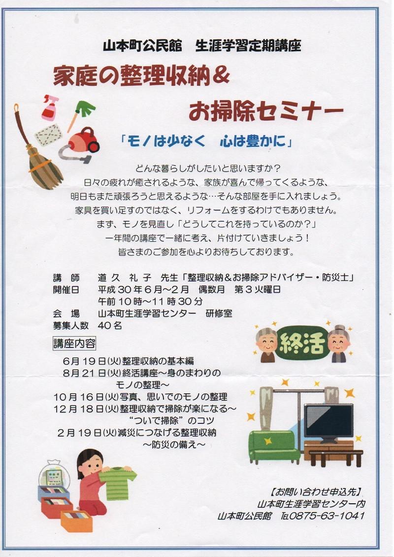 山本町生涯学習定期講座