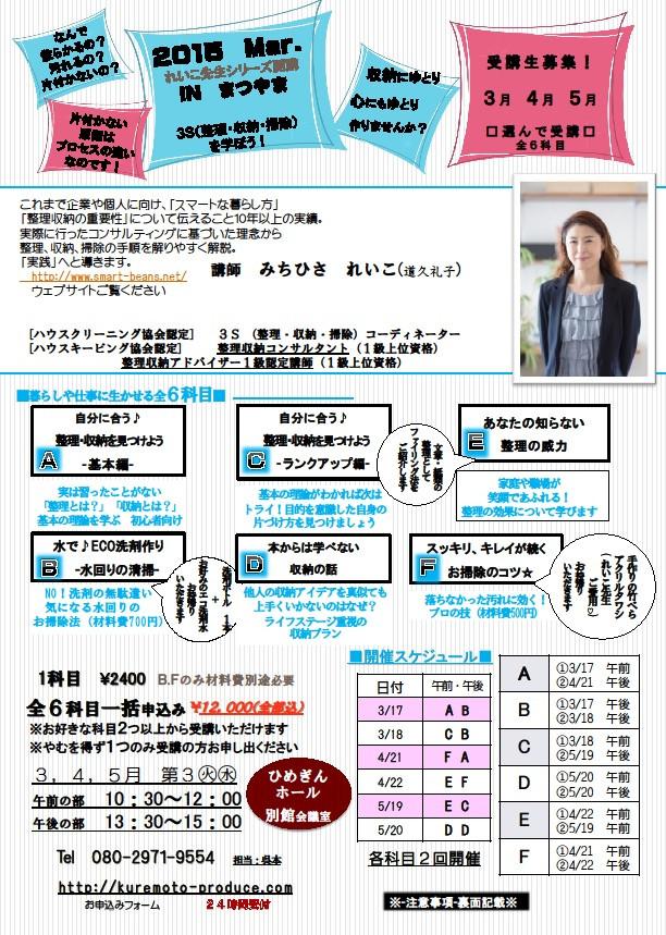 松山ー選んで受講.jpg