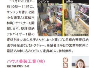 11月16日「整理収納・お掃除セミナー」高松・サンメッセ