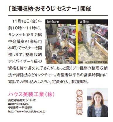 整理収納・お掃除セミナーINサンメッセ香川(高松市)