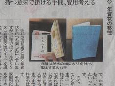 1/19_四国新聞Woman'sStyle「年賀状の整理」