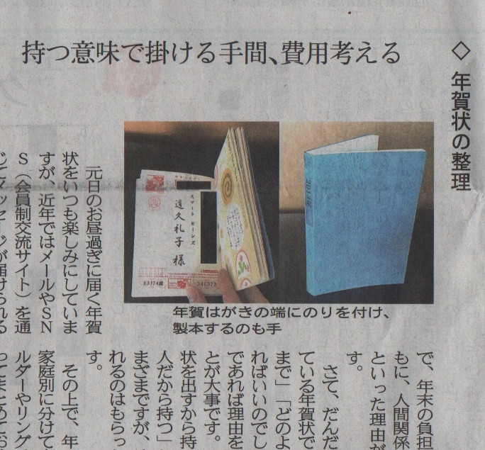 四国新聞'Woman'sStyle' 年賀状の整理