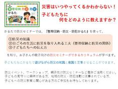 8/27_かるたで防災セミナー(宇多津町)