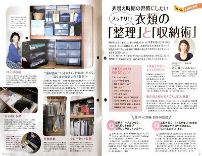 衣類の整理と収納術(JA香川広報誌「きらり」)