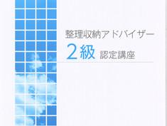 10月18日(月)_整理収納アドバイザー2級認定講座(丸亀市マルタス)
